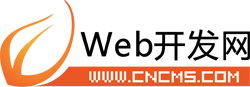 WEB开发网-CNCMSlogo